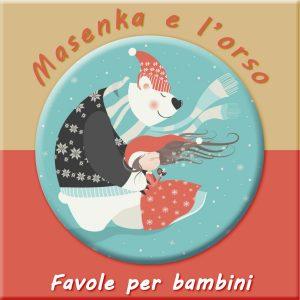 masenka e lorso - maska e orso - masha e orso - favole per bambini